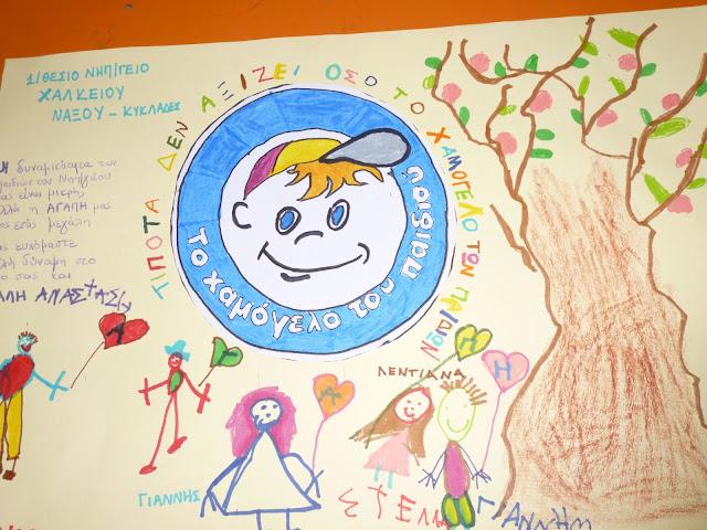 """1ο Λύκειο Άργους: Ευχαριστήρια επιστολή για την προσφορά βοήθεια προς το """"Το Χαμόγελο του Παιδιού"""""""