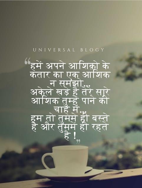 Hindi Love Quotes Hindi Love Shayari Universal À¤¬ À¤² À¤— Universal Blogy