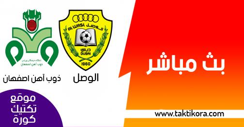 مشاهدة مباراة الوصل وذوب اهن اصفهان بث مباشر اليوم 08-04-2019 دوري أبطال آسيا