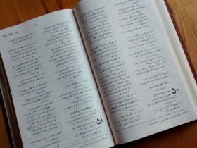 New Iranian BIBLE Launched As God Is At Work in Iran