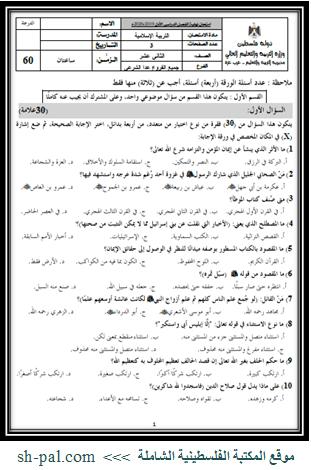 امتحان نهاية الفصل الأول في التربية الإسلامية للصف الثاني عشر 2020 (غرب غزة)