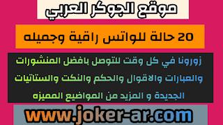 20 حالة للواتس راقية وجميلة جدا 2021 - الجوكر العربي