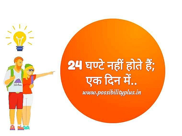 24 ghante nahi hote hain ek din me.