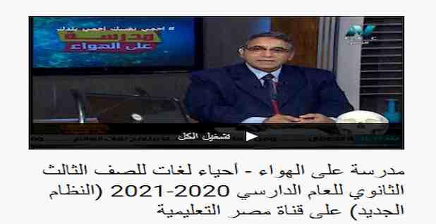 قناة مصر التعليمية 2021 شرح احياء لغات للصف الثالث الثانوي منهج جديد
