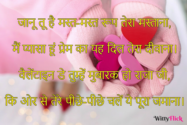 Valentine Day Message In Hindi {Love Quotes, Shayari}