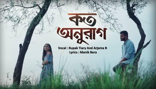 Koto Onurag Lyrics (কত অনুরাগ) Rupak Tiary | Arjama B