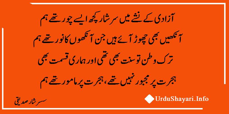 Azadi Ke Nashay Mie SarShar Poetry On Hijrat Qismat wattan Azadi