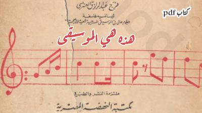 تحميل كتاب (هذه هي الموسيقى) لفرج عبد الرازق العنتري (نادر) pdf احب ان يقرأه الموسيقيون ليجدوا شيئا من معنى الموسيقى و فلسفتها وحتى اكاذيبها