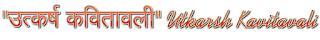 Utkarsh Kavitawali