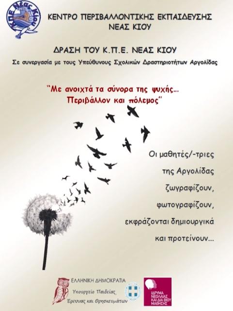 Εκδήλωση με τίτλο: «Με ανοιχτά τα σύνορα της ψυχής… Περιβάλλον και Πόλεμος» από το ΚΠΕ Νέας Κίου