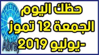 حظك اليوم الجمعة 12 تموز-يوليو 2019