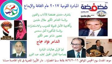 الشاعر الكبير فؤاد حجاج نجما لأولى فعاليات المبادرة القومية 2017 عام الثقافة والابداع بدار الأوبرا المصرية