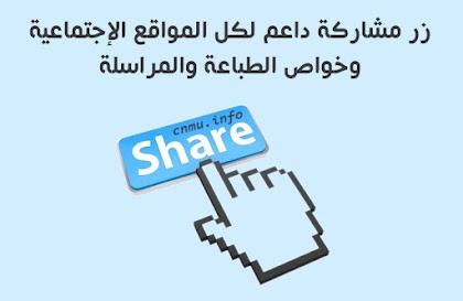 زر مشاركة داعم لكل المواقع الإجتماعية وخواص الطباعة والمراسلة