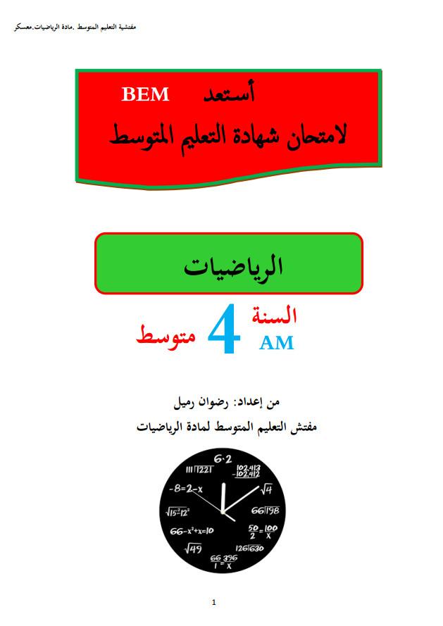 استعد لامتحان شهادة التعليم المتوسط BEM في مادة الرياضيات 4AM (موجه بالأخص للأساتذة )