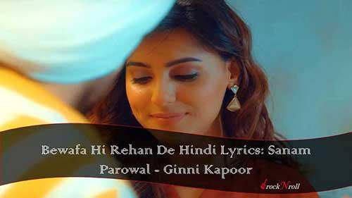Bewafa-Hi-Rehan-De-Hindi-Lyrics-Sanam-Parowal