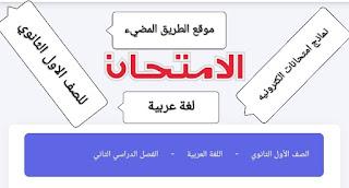 نماذج امتحانات اللغة العربية الإلكترونية لكتاب الامتحان للصف الاول الثانوي الترم الثاني 2020