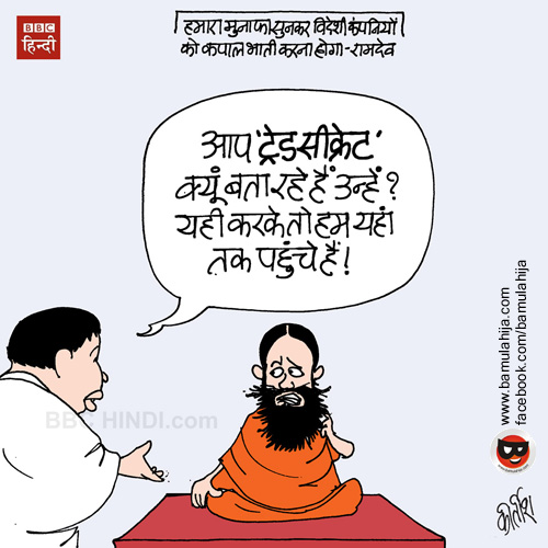 baba ramdev cartoon, patanjali cartoon, cartoonist kirtish bhatt