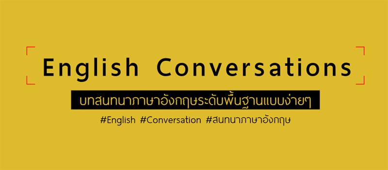 สนทนาภาษาอังกฤษ