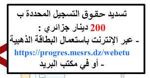 دفع حقوق التسجيل عبر الخط للتسجيلات الجامعية 2020-2021