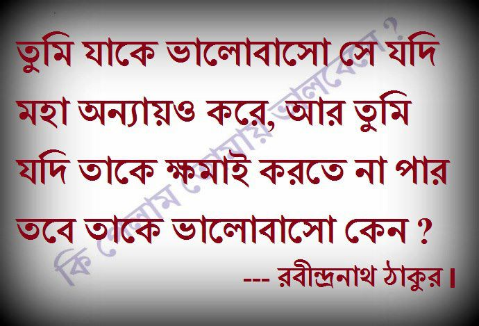 Bangla Quotes Im So Lonely...