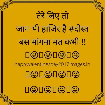 funny friendship whatsapp dp