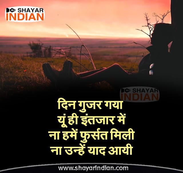 Best Yaad Status in Hindi - Shayar Indian