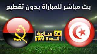 مشاهدة مباراة تونس وانجولا بث مباشر بتاريخ 24/06/2019 كأس الأمم الأفريقية