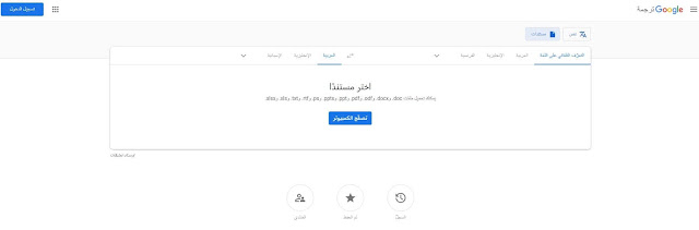 ترجمة مستند pdf عبر خدمة Google Translate
