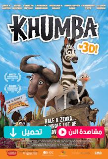 مشاهدة وتحميل  فيلم Khumba 2013 مترجم عربي
