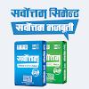 Sarbottam Cement Limited IPO Issue | Sarbottam Cement IPO