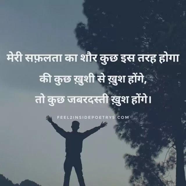 New Attitude Status2020 | cool Attitude Shayari | नई ऐटिटूड शायरी 2020 | best hindi attitude status images-feel2insidepoetrys
