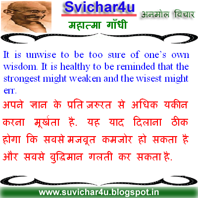 It is unwise to be too sure of one's own wisdom. It is healthy to be reminded that the strongest might weaken and the wisest might err.