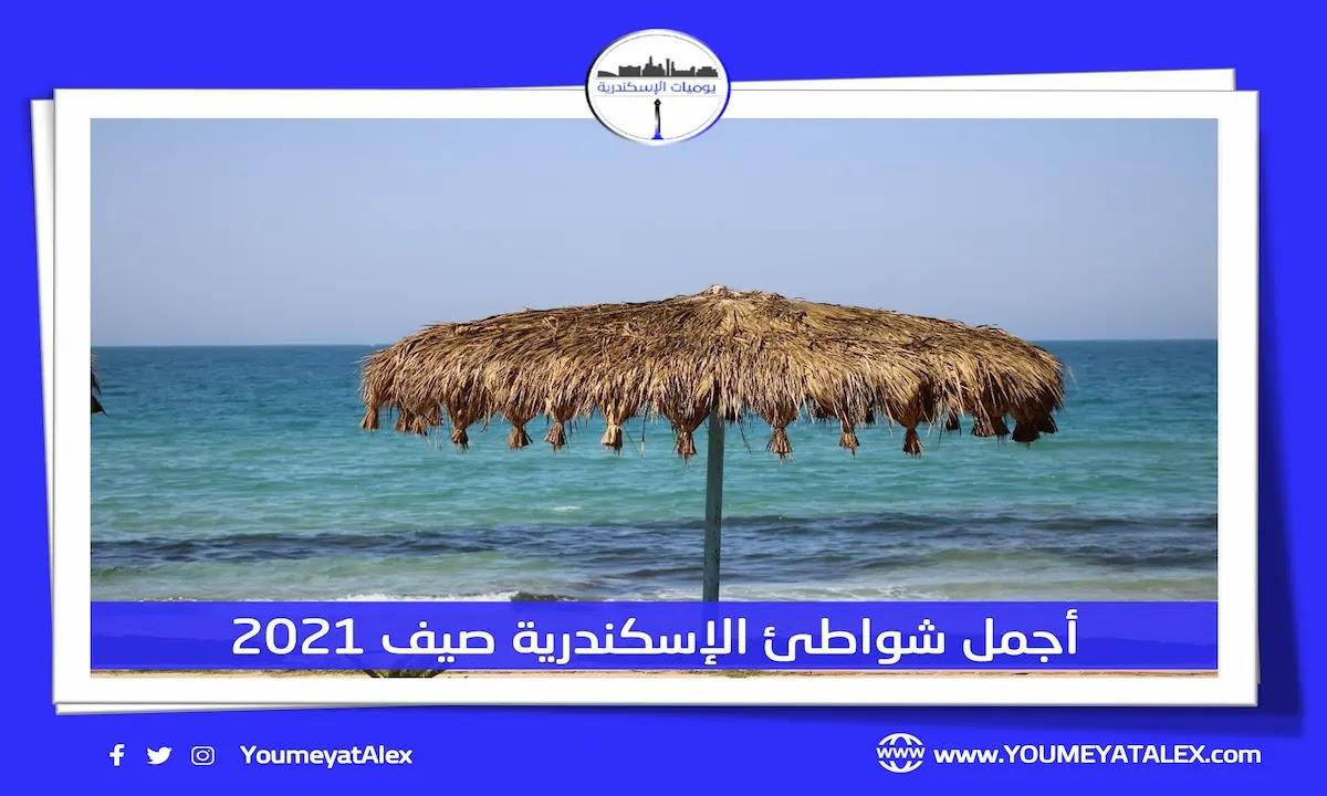 أجمل شواطئ الإسكندرية صيف 2021