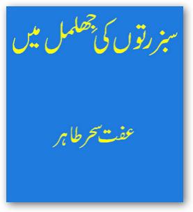 Sabz ruton ki jhilmil mein Iffat Sehar Tahir