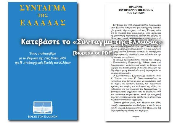 «Σύνταγμα της Ελλάδας» - Κατέβασέ το δωρεάν σε PDF