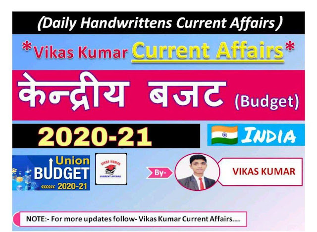 Central budget 2020-21 Handwritten Notes  : For All Competitive Exam Hindi PDF Book