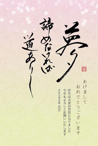 和風デザインの年賀状「夢の筆文字」
