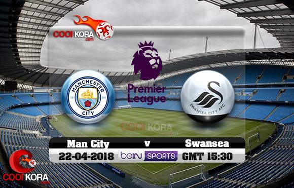 مشاهدة مباراة مانشستر سيتي وسوانزي سيتي اليوم 22-4-2018 في الدوري الإنجليزي