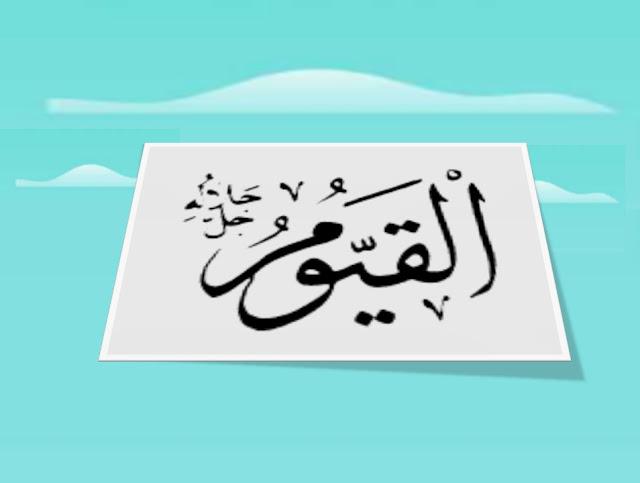 asma'ul husna al-qoyyum