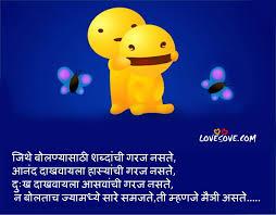 Marathi friendship status