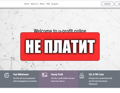 Скриншоты выплат с хайпа u-profit.online