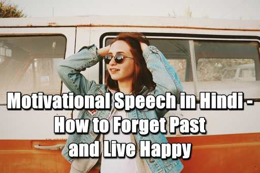 Motivational Speech in Hindi - How to Forget Past and Live Happy