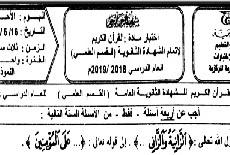 نماذج اختبارات اليمن -نماذج اختبارات ثالث ثانوي اليمن 2019