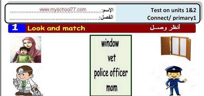 امتحان نصف الترم لغة الانجليزية  منهج  Connect للصف الاول الابتدائى ترم ثانى 2020 مستر خالد شريف