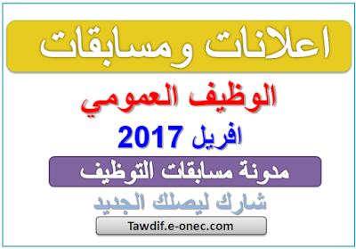 اعلانات ومسابقات الوظيف العمومي لشهر افريل 2017