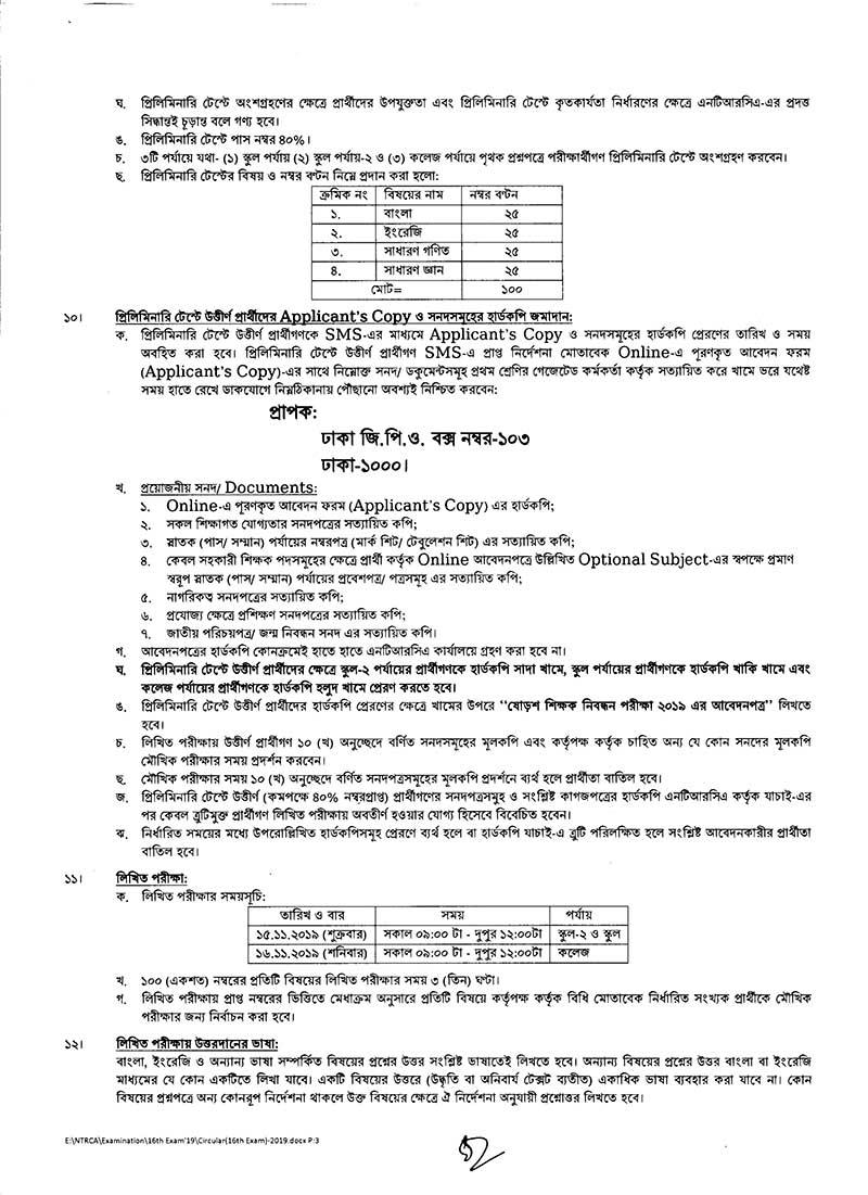 NTRCA circular file 3 Download