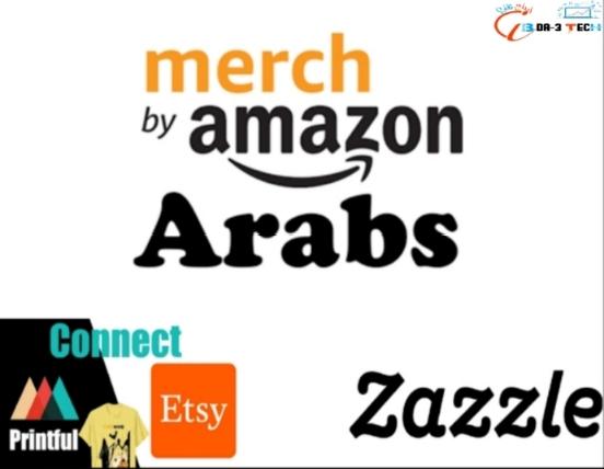 افضل مواقع بديلة لموقع Merch by Amazon ميرش باي امازون للبدء في مجال التجارة الإلكترونية 2021