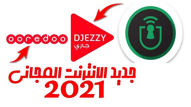 جديد,الانترنت,المجاني,بالجزائر,على,شبكتي,جازي,اوريدو,الجزائر,2021,كنفجات,جديد,ShellTun