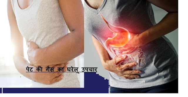 Remedies  for Stomach Gas In Hindi |