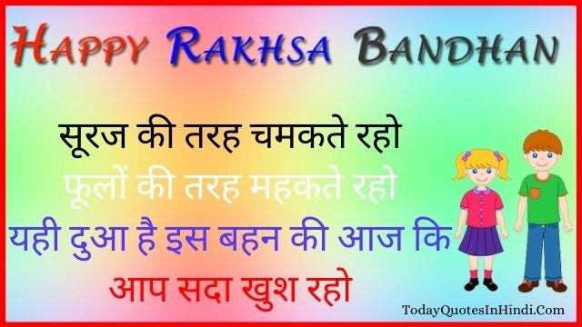 raksha bandhan shayari status, raksha bandhan wishes hindi